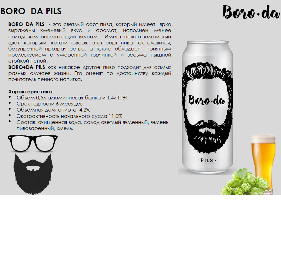 boro_da_pils