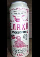 elaha_kljukvennaya_zhb_05