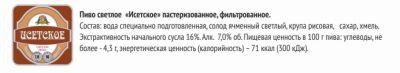 isetskoe_rozliv1