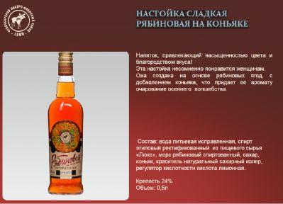 ryabina_na_konyake_prezentor