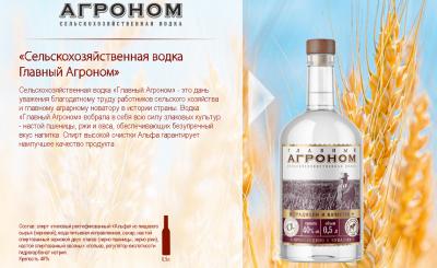 glavnyy_agronom_prezentor