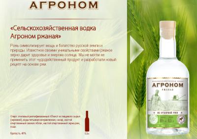 agronom_rzhanaya_prezentor