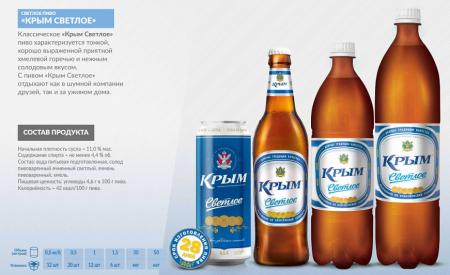 krym_svetloe_prezentor